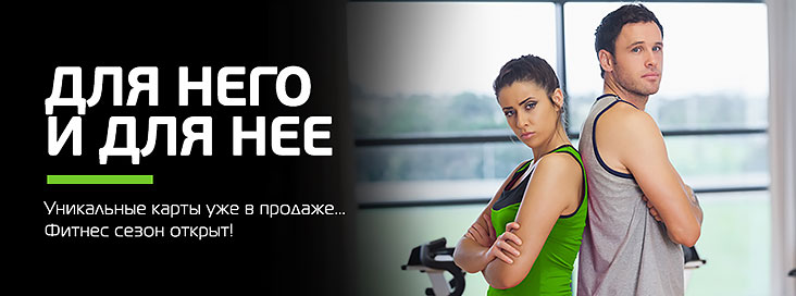Фитнес для него и для нее в клубе NeoFit Строгино