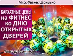 Бархатные цены на фитнес ко дню открытых дверей в клубе «Мисс Фитнес Царицыно»!