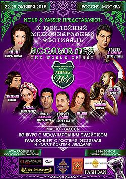 10-й юбилейный фестиваль восточного танца «Ассамблея»