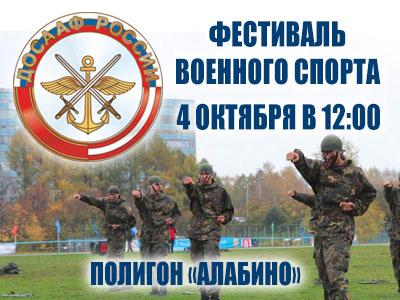 Первый открытый Фестиваль военного спорта для детей, подростков и студентов