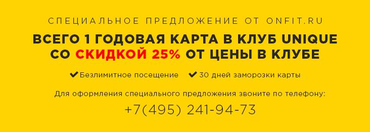 ����� ���� ����� �� ������� 25% � ������-���� Unique!