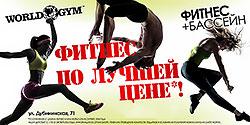 Весь октябрь фитнес по лучшей цене в фитнес-клубе World Gym Дубининская!