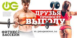 С друзьями выгоднее в фитнес-клубе WeGym Кутузовский!