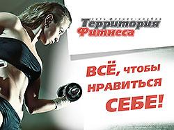 До нового года – фитнес в подарок в клубах сети «Территория Фитнеса»!