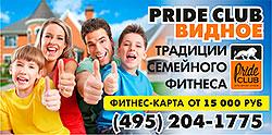 Традиции семейного фитнеса в Pride Club Видное!