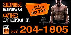 Скидки до 30% в клубе Pride Club Тимирязевская!