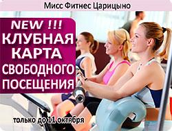 New! Клубная карта на 3 месяца свободного посещения в клуб «Мисс Фитнес Царицыно»!