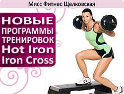 Новые программы тренировок в клубе «Мисс Фитнес Щелковская»!