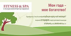 Акция «Мои года — мое богатство!» в Fitness&SPA «Скандинавского Центра Здоровья»