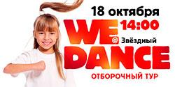 WeDance Kids � WeGym �������!