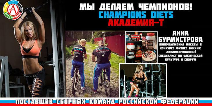 Анна – бывшая модель, которая вовремя оценила перспективы бодибилбинга и стала вице-чемпионкой Москвы фитнес бикини, призёром Кубка Восточной Европы.
