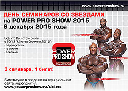 Power Pro Show 2015: звезды бодибилдинга проведут семинары
