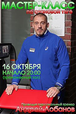 Мастер-класс по становой тяге в фитнес-клубе «О2»