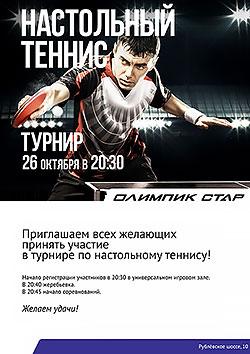 26 октября в клубе «Олимпик стар» пройдет турнир по настольному теннису!