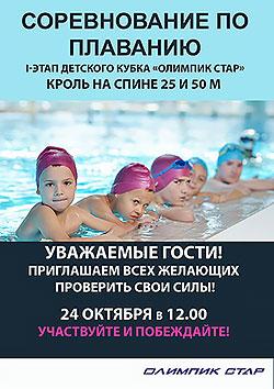 Соревнование по плаванию в рамках I-этапа детского кубка «Олимпик стар»