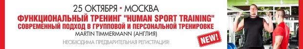 Функциональный тренинг Human Sport Training. Современный подход в групповой и персональной тренировке