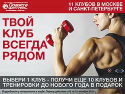 В октябре 10 клубов и тренировки до Нового года в подарок в сети фитес-клубов «Планета Фитнес»!