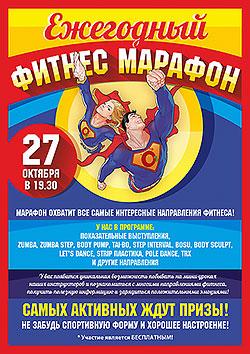 Ежегодный фитнес-марафон в клубе «О2»