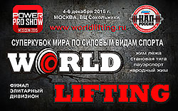 Суперкубок мира по силовым видам спорта на Power Pro Show