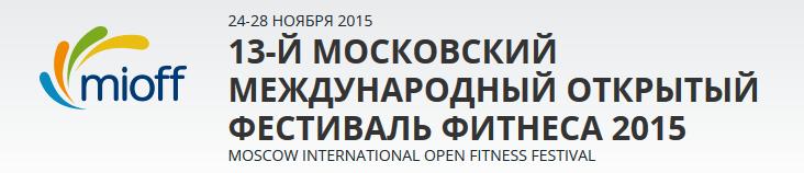 Добро пожаловать на Выставку MIOFF-2015!