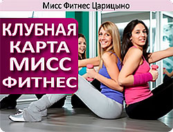 Новая карта в клубе «Мисс Фитнес Царицыно»!