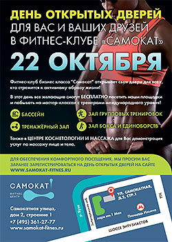 День открытых дверей в фитнес-клубе «Самокат»!