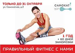 Правильный фитнес с нами в клубе «Самокат»!