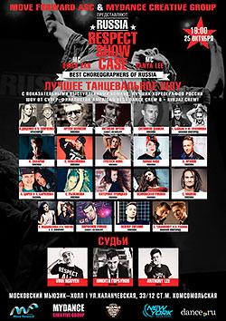 Третий Ежегодный Всероссийский фестиваль Respect Showcase