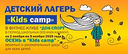 Детский лагерь «ДОН-Спорт» в период осенних каникул 2015