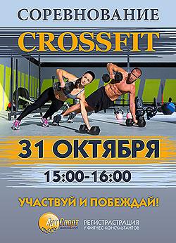 Соревнование по CrossFit в фитнес-клубе «Арт-Спорт»