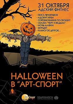 Halloween в «Арт-Спорт»!