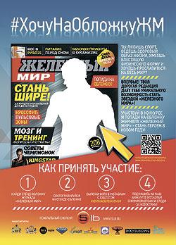 Попади на обложку журнала «Железный Мир» в новом году!