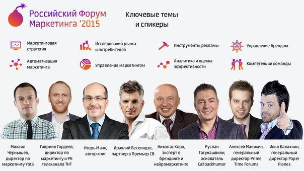Главное событие в мире российского маркетинга «Российский Форум Маркетинга 2015»