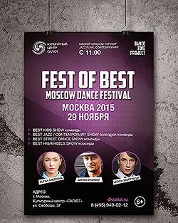 Фестиваль современной танцевальной культуры Fest Of Best 2015