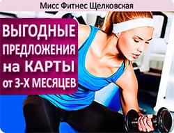 Выгодные предложения на карты в клубе «Мисс Фитнес Щелковская»!