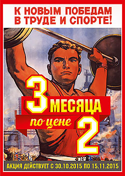 Три месяца по цене двух в спортивном клубе «О2»!