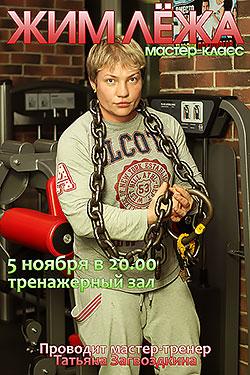 Мастер-класс «Жим лежа» в спортивном клубе «О2»