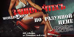 Фитнес по разумной цене в фитнес-клубе World Gym-Вешки!