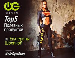 TOP 5 полезных продуктов для завтрака от инструктора по фитнесу сети WeGym Екатерины Шохиной