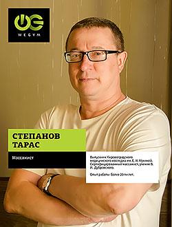 Новые программы в массажном кабинете клуба WeGym Московский