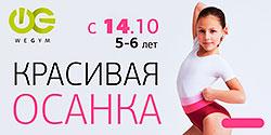 Мини-группа «Красивая осанка» в клубе WeGym Московский