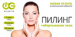 Новая услуга «Пилинг+ обертывание тела» в массажном кабинете фитнес-клуба WeGym Московский!