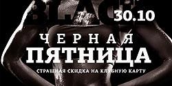 Только 30 октября! Страшные скидки на клубную карту в фитнес-клубе WeGym Московский!