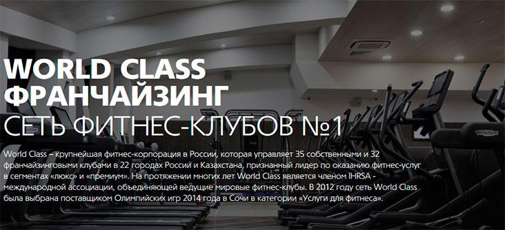 World Class — построй бизнес с нами!