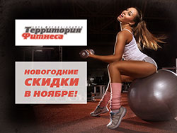 «Территория Фитнеса» начинает подготовку к Новому году