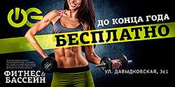 Занимайся до конца года бесплатно в WeGym Кутузовский!