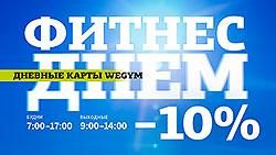 Фитнес днем со скидкой в клубе WeGym Кутузовский!