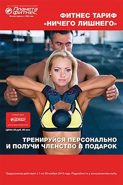 Тренируйся персонально и получи членство в подарок в клубах сети «Планета Фитнес»!