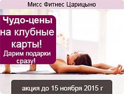 Чудо-цены на клубные карты в фитнес-клубе «Мисс Фитнес Царицыно»!