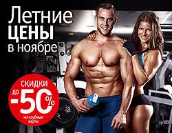Сеть фитнес-клубов «СпортЛэнд» объявляет начало летних цен в ноябре!